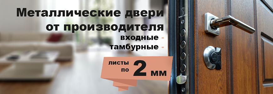 Шумоизоляционные двери 2мм